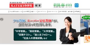 KATEKYO学院の画像