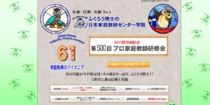 日本家庭教師センター学院の画像