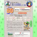 日本家庭教師センター学院の口コミや評判