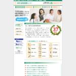 神奈川家庭教師センターの口コミや評判